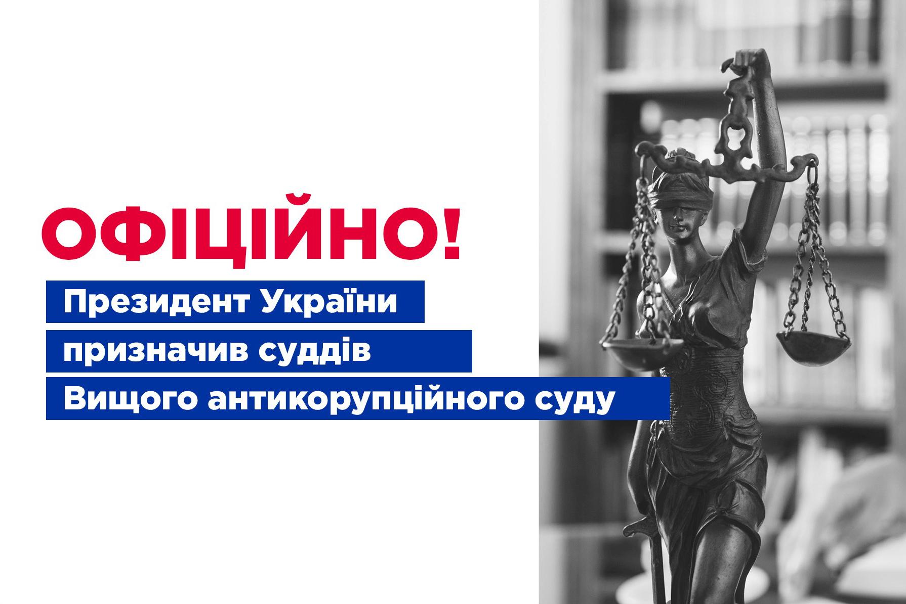 Президент України призначив суддів Вищого антикорупційного суду