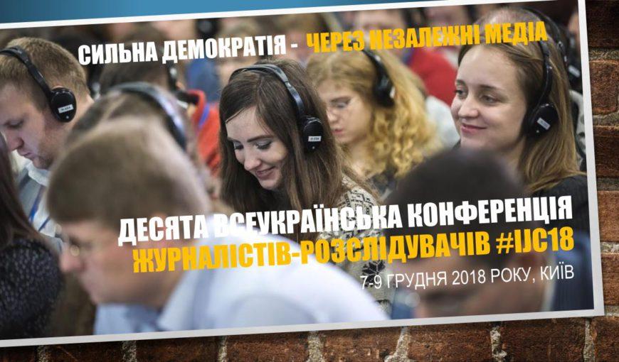 Десята всеукраїнська конференція журналістів-розслідувачів