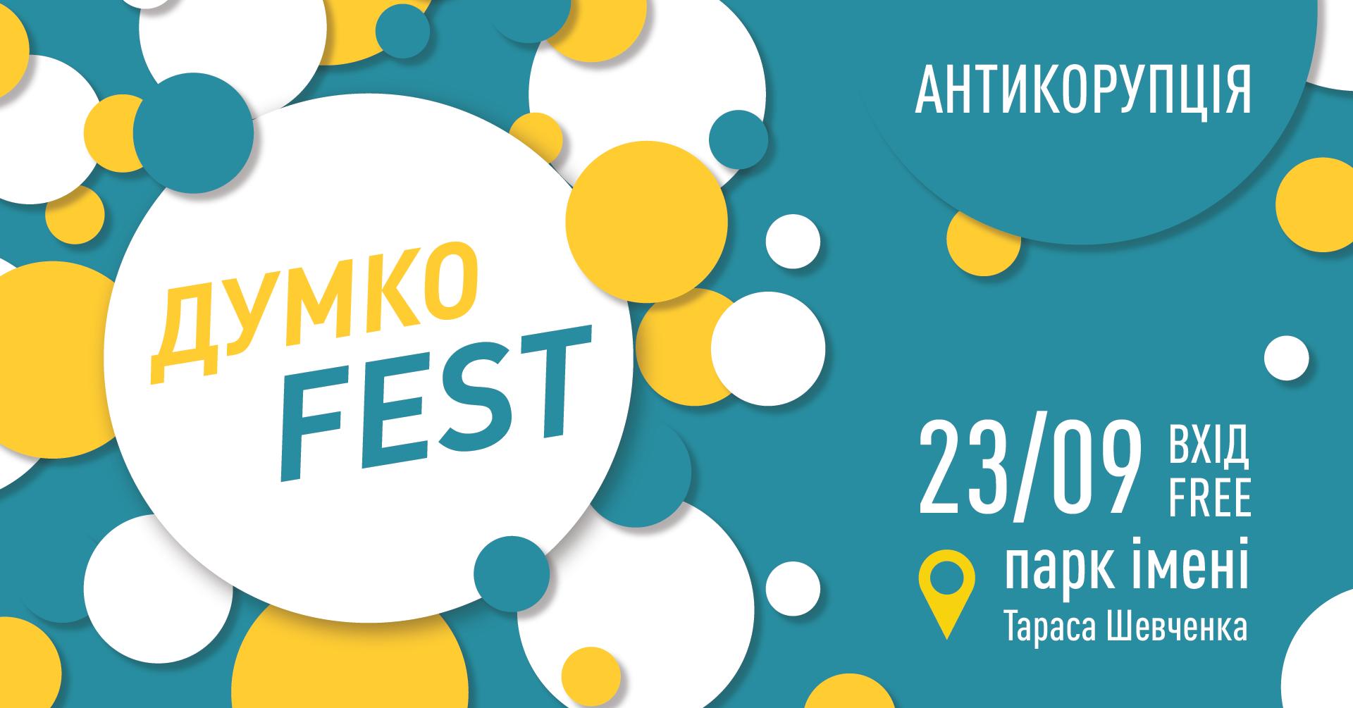 У Києві пройде унікальний фестиваль діалогу «ДумкоFest.Антикорупція»