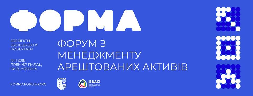 Антикорупційна ініціатива ЄС разом з АРМА проведе перший Форум із менеджменту арештованими активами