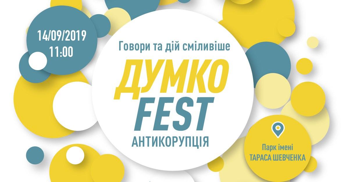 Діалог просто неба. У Києві вдруге відбудеться фестиваль думок «ДумкоFest»